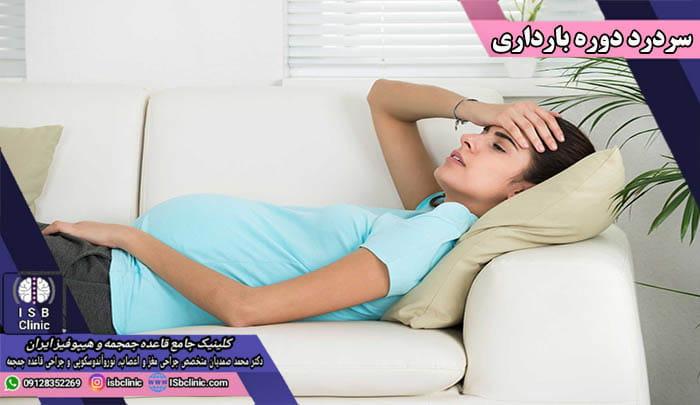 برای سردرد در بارداری چه قرصی بخوریم