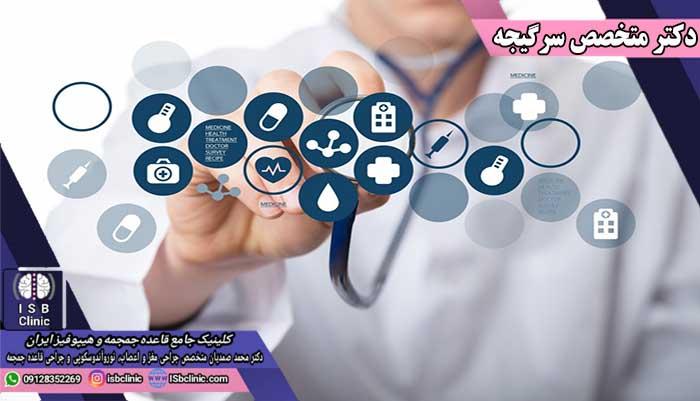 زمان مراجعه به پزشک برای سرگیجه